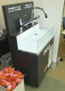 INAXタッチレス水栓実演模型